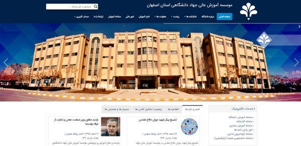 Website and mobile app for Isfahan Jihad University
