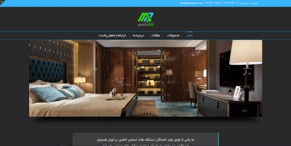 Website for Mahan Plast Sepahan Coٌٌٌٌ | Newthink Engineers group