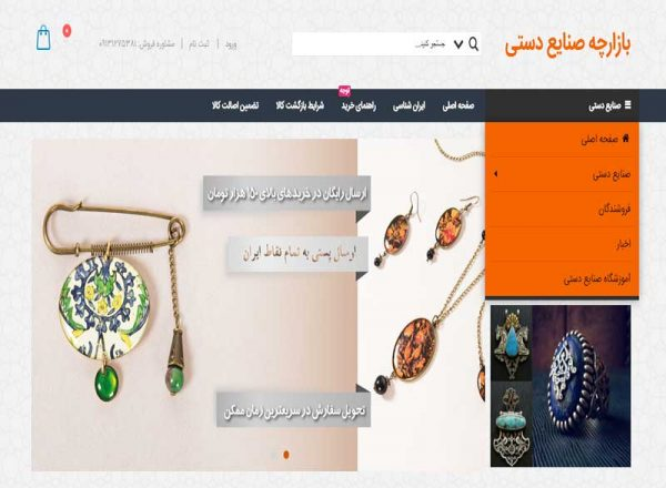 Website for handicraft market